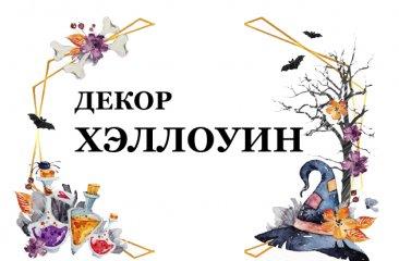 ffotozona-na-halloween-obshchee-predlozhenie