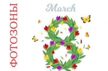 fotozona-na-8-marta-obshchee-predlozhenie
